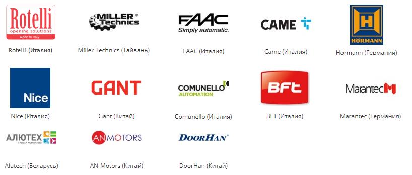Фото производителей автоматики для откатных, распашных, секционных для ворот Rotelli, Miller Technics, Hormann, Alutech, Comunello, Doorhan, Came, Nice, Faac, Gant, Marantec, An motors и BFT